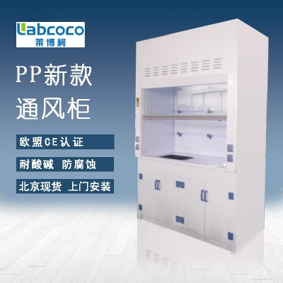 draft cupboard-PP通风柜